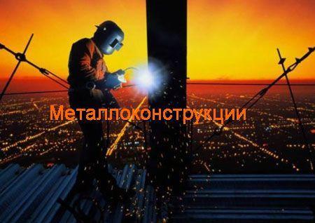 Металлоконструкции Краснодар